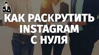 Просування бізнесу в Instagram | Правильна настройка і розкрутка бізнес аккаунта в Instagram