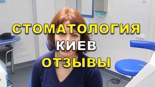 Отзывы клиентов стоматологии Люми-Дент, Киев(, 2014-11-04T10:45:47.000Z)