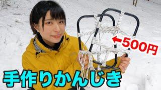 【ダイソー】500円でワカン作って雪山で使ってみたら想像以上の快適さに!【手作りかんじき】