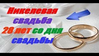 видео НИКЕЛЕВАЯ СВАДЬБА СКОЛЬКО ЛЕТ, Годовщины свадьбы