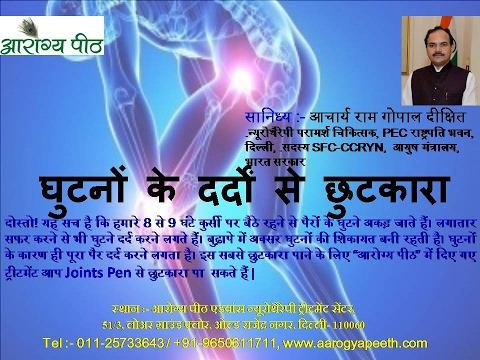 Quick relief in Knee Pain by Neurotherapy Treatment for appointment 011-25733643
