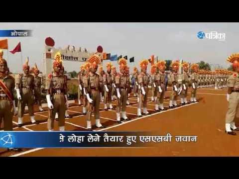 SSB JAWAN PARADE BHOPAL