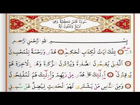 Surah Lukman - Saad Al Ghamdi surah luqman with Tajweed