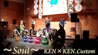 KEN×KEN.Custom KENJIN(Vo&Ag&Harp) KENTA(Eg) AKKY(Cajon) 渡辺てつ(S...