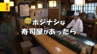 「もしもホジナシな寿司屋があったら」 雰囲気のいい寿司屋に入ったマサ...