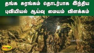 தங்க சுரங்கம் தொடர்பாக இந்திய புவியியல் ஆய்வு மையம் விளக்கம் | Gold Mine