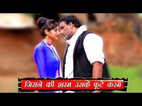 जिसने की शरम उसके फूटे करम 2 | Ssssh आज  रेल बन गई | Firoj Chaudhary | Comedy 2018