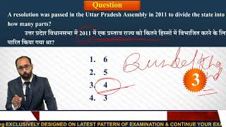 UP Police Constable 2018   UP Special GK   General Studies   Live At 1 PM