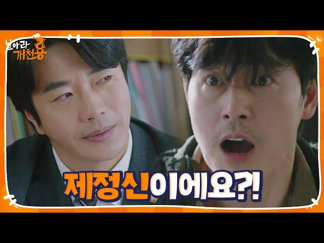 """""""미쳤어요?!"""" 정우성, 권상우 작전에 버럭♨ㅣ날아라 개천용(Fly Dragon)ㅣSBS DRAMA"""