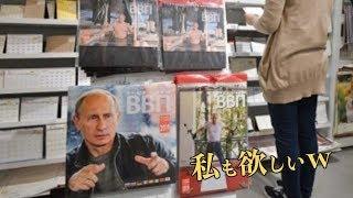 なぜ!?日本でプーチン大統領のカレンダーが人気になっていると海外が注目 海外の反応