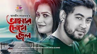 Amar Chokhe Jol By Tanjib Sarowar Mp3 Song Download