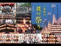 よくわかる「二本松の提灯祭り20181004宵祭り(2)出発式」字幕付【保存版】