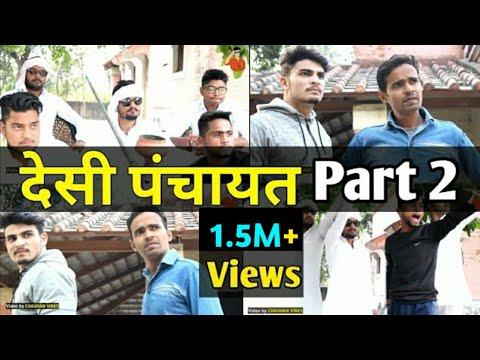 DESI PANCHAYAT 2 || The Courtroom 2 || Panchayat || Panchayatraaj