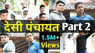 DESI PANCHAYAT 2 || The Courtroom 2 || Panchayat || Panchayatraaj thumbnail