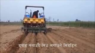 Agricultural Machinery in Nepal (अब अावश्यक कृषि यन्त्र नेपालमै)