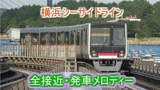 横浜シーサイドライン 全接近・発車メロディー集(2019年10月現在)