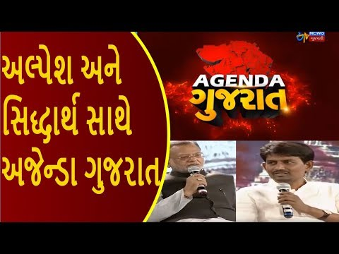 Gujarat Election 2017: Alpesh Thakor અને Sidhdharth Patel સાથે Agenda ગુજરાત | ETV Gujarati News