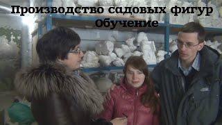 Производство садовых фигур.Обучение предпринимателей из Челябинска