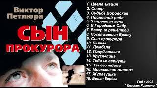 Виктор Петлюра - Сын прокурора ( Полный Сборник  )