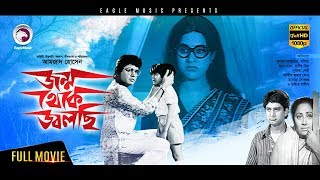 Jonmo Theke Jolchi | Bengali Full Movies | Bengali Romantic Full Movie | জন্ম থেকে জ্বলছি | #Bangla