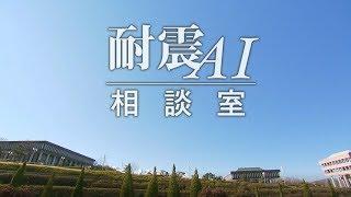 耐震AI相談室(全編)