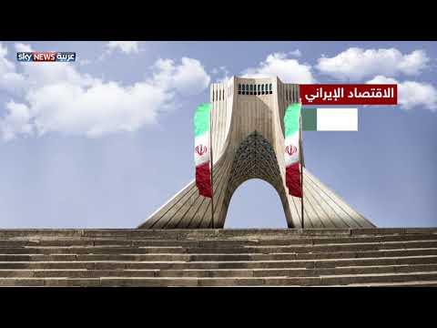 توقعات بانهيار الاقتصاد الإيراني خلال الأشهر المقبلة  - 15:22-2018 / 5 / 22