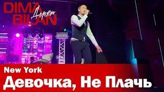 Дима Билан - Девочка, Не Плачь - Нью Йорк- Dima Bilan New York 19.05.2019