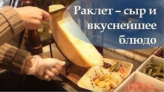 раклет - сыр и вкуснейшее блюдо
