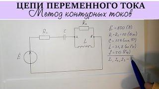 Цепи переменного тока | Найти токи в цепи методом контурных токов