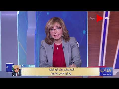 بهاء أبو شقة يكشف الخلاف الدائر داخل مجلس الشيوخ حول مبادىء الشريعة والدستور ومصير تقييد سفر النواب