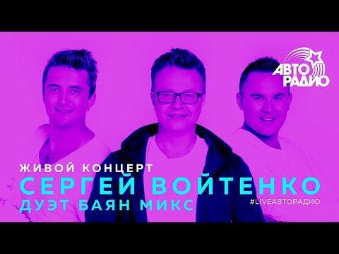 Живой концерт Сергея Войтенко и дуэта \