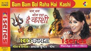 Bam Bam Bol Raha Hai Kashi By Kalpana   Shiv Bhakti geet   Shiva Bhajan