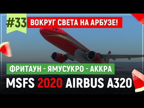 FREETOWN - YAMOUSSOUKRO -  ACCRA! AROUND THE WORLD ON A320 NEO #33. MICROSOFT FLIGHT SIMULATOR.16+