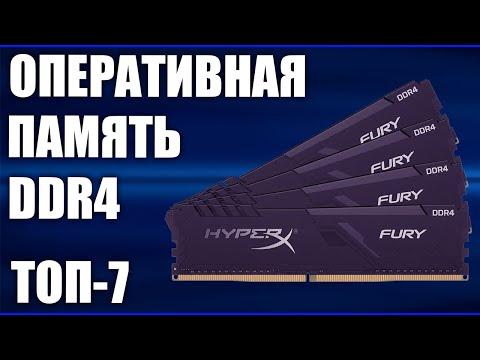 ТОП—7. Лучшая оперативная память DDR4 для ПК. Какую взять?