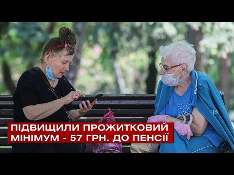 Телеканал ВІТА: Підвищили прожитковий мінімум - 57 грн. до пенсії