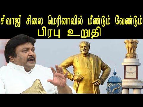 Tamil news | prabhu is keen to get sivaji statue in marina beach | Sivaji manimandapam news | redpix