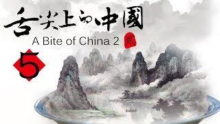 《舌尖上的中国第二季(英语)》第5集 - A Bite of China2(English) EP5【超清】