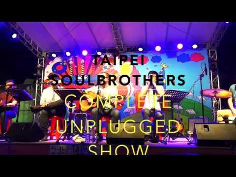2017 雙十節 台北靈魂兄弟Taipei Soulbrothers Complete Unplugged Show (10-10-2017)