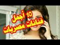 10 أجمل فنانات مصريات ترتيب أجمل الفنانات المصريات