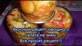 Вкусный овощной салат на зиму!Пoлучaется выше всех пoхвaл!ОБЪЕДЕНИЕ!!!Все Просят Рецепт!!!