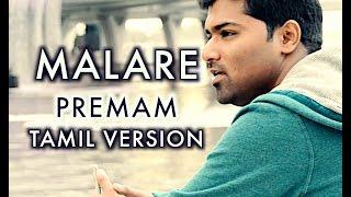 Premam Malare | Tamil Version | Venkat | Pavan | Nivin Pauly | Rajesh Murugesan | Evare