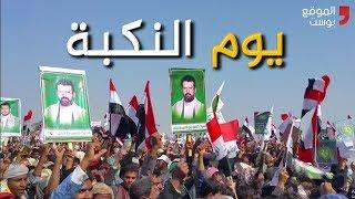 شاهد ما هو يوم النكبة في اليمن؟
