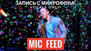 Голос с микрофона: Coldplay - A Sky Full Of Stars (Голый голос)