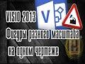 Обучающее видео: Microsoft Visio 2013 - Разные масштабы на одном листе.