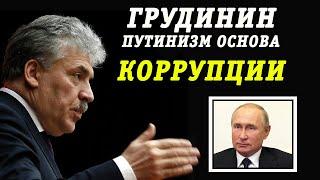 Грудинин о Путине. Путинизм — это коррупция, офшоры, олигархи