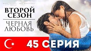 Черная любовь. 45 серия. Турецкий сериал на русском языке