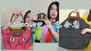 LONGCHAMP bag collection | 龙骧包包 合集