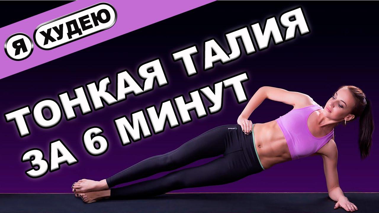 Упражнения для талии. Тонкая талия за 6 минут II Я худею - I'm losing weight