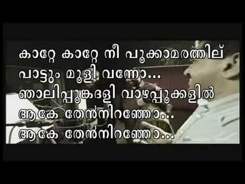 kate kate nee pooka marathilu;  karoke with lyrics for female voice.