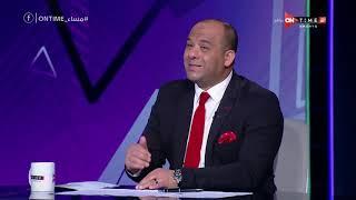 مساء ONTime - تصريح ناري من وليد صلاح الدين بعد فوز الأهلي على الدحيل بهدف لحسين الشحات
